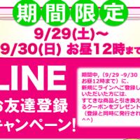 line-campaign